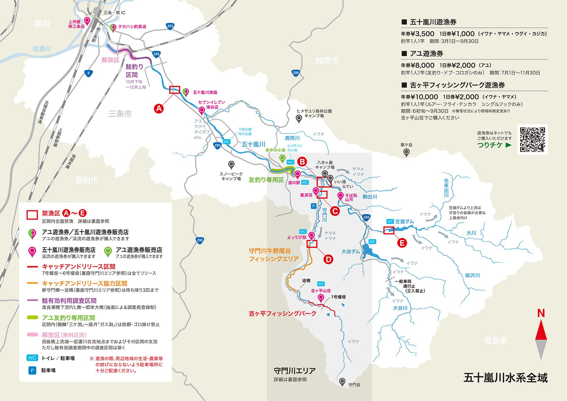 五十嵐川フィッシングマップ中面(全体)